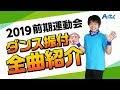 2019前期運動会ダンス振付DVD【小学校 低学年 中学年 高学年】曲紹介