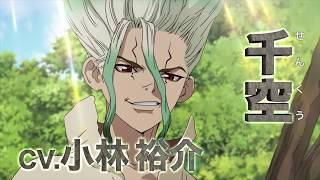 TVアニメ 「Dr.STONE」 ティザーPV第2弾<石の世界(ストーンワールド)編> thumbnail