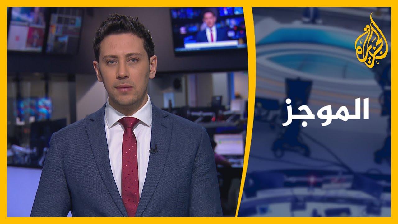 موجز الأخبار - الثالثة صباحا 27/01/2021  - نشر قبل 24 دقيقة