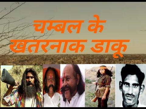 History Of Chambal Dacoit  Chambal Ka Itihaas चंबल के डाकू  चम्बल का इतिहास  Chambal Ke Daku