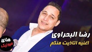 رضا البحراوي / اتاذيت منكم / ماستر كامله / من هاي ميوزيك 2018