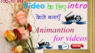 How To Make Intro For Video (Video Ke liye Intro Kaise Banate Hai )