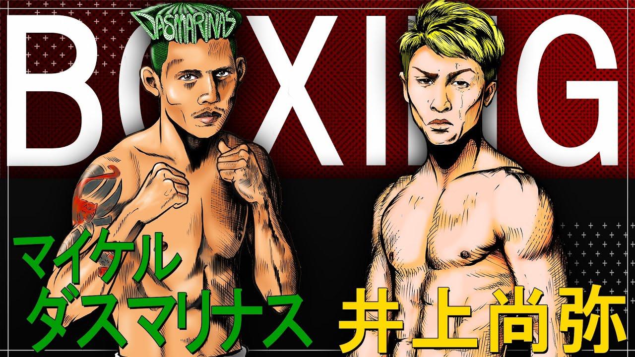 モンスターには勝てないでしょ。。。「井上尚弥 VS マイケル・ダスマリナス」【企画名募集】