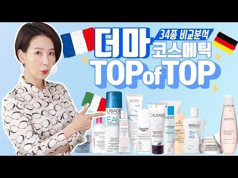 (*Eng) 성분, 가성비 Top5는? 3개월~2년 사용 후기 by 디렉터파이