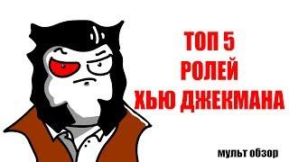 ЛОГАН /// ХЬЮ ДЖЕКМАН МУЛЬТ ОБЗОР