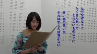金子みすずの詩「なぞ」を竹内由恵アナが朗読しました。今回も詩をテー...