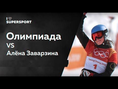 Алёна Заварзина VS Олимпиада