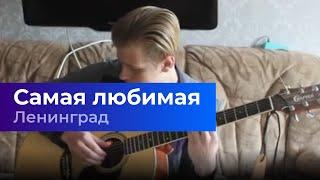 Nau\m/ - ЛЕНИНГРАД - САМАЯ ЛЮБИМАЯ (Кавер под гитару)