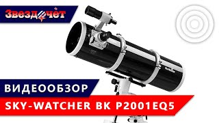 Обзор телескопа Sky-Watcher BK P2001EQ5