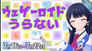 ウェザーロイド占い/7月16日〜22日 thumbnail