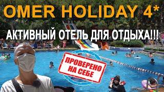 СОБЛЮДАЙ ДИСТАНЦИЮ Активный отель Omer Holiday Resort 4 Омер Холидей Резорт Турция Кушадасы 2020