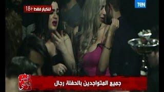 هى مش فوضى - حفلة المتحولون جنسياً كاملة ... جميع المتواجدون فى الحفلة رجال ... للكبار فقط + 18
