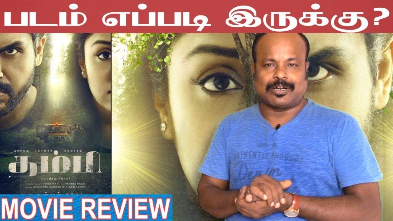 Thambi Movie Review By Jackie Sekar   தம்பி விமர்சனம் ...