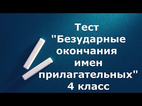 """Тест """"Безударные падежные окончания имен прилагательных"""" 4 класс"""