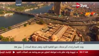 بالفيديو.. إطلالة علوية على 'ميدان التحرير' و 'كوبري أكتوبر'