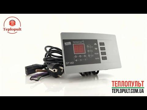 Автоматика для котла ST-22 N SIGMA (на 1 насос і 1 вентилятор)