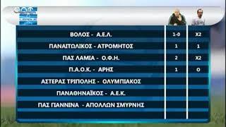 Αβραμίδης-Ραπτόπουλος δίνουν προγνωστικά για play-off \u0026 play-out  07/05/21