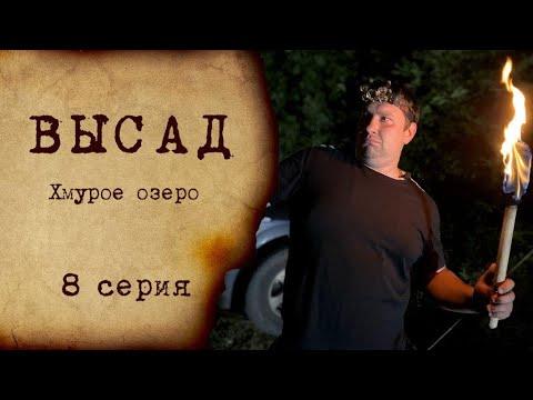 ВЫСАД - 8 серия | Хмурое озеро