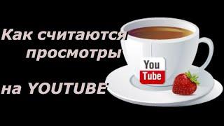 Просмотры на youtube  Как считаются просмотры на youtube