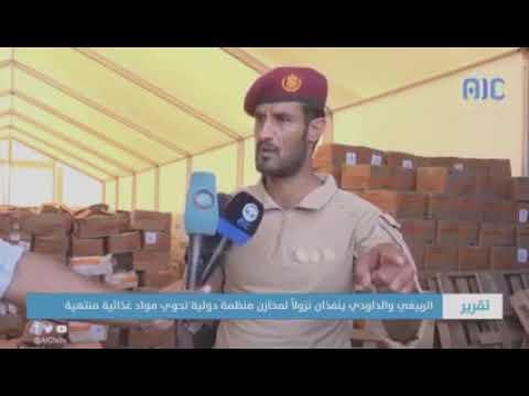 فضيحة منظمة الاغذية العالمية #عدن