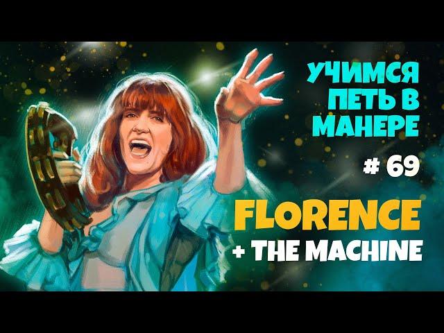 Учимся петь в манере №69. Florence + The Machine. 6+