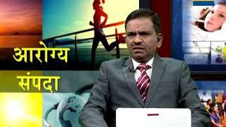Dr. Nilakanth Aavad - Aarogya Sampada - 23 May 2018 - फुफ्फुसांचे दीर्घकालीन आजार
