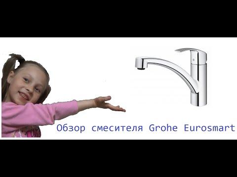 Смеситель кухонный GROHE Eurosmart 32534002