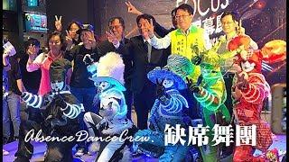 ▸FOCUS2.0開幕慶 -客製化演出in臺南FOCUS百貨公司 (表演團體、街舞團體°)┊缺席舞團Absence Dance Crew