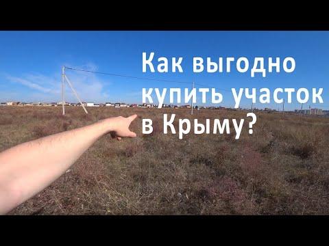 Как я купил земельный участок в Крыму. Инвестиции. Мошенничество. Взятки