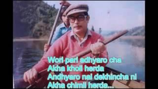PARKHI BASE AULA BHANI  - NARAYAN GOPAL - LYRICS VIDEO