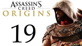 Assassin's Creed: Истоки - Ипподром [#19] побочки | PC