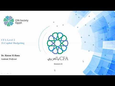 CFA_بالعربي level 2 Corporate Finance (3) R 21 P3 2018