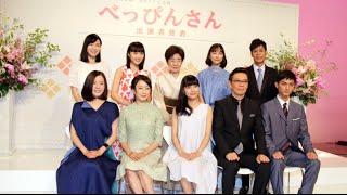 今年10月にスタートする芳根京子さん主演のNHK連続テレビ小説 「べっぴ...
