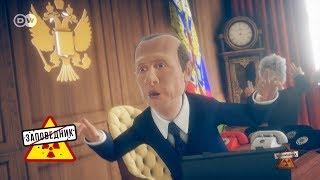 Satisfaction в Кремле, операция Сирии, челленж против санкций – 'Заповедник', выпуск 12 (28.1.2018)