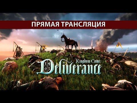Onliner.by | Возможно лучшая RPG 2018 года | Kingdom Come: Deliverance