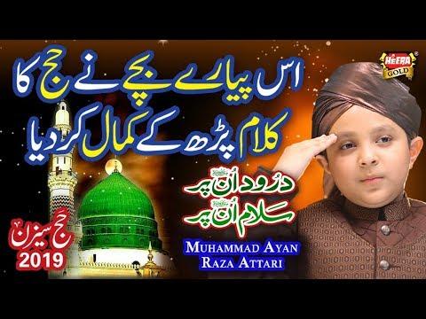 New Kids Naat - Muhammad Ayyan - Durood Un Per Salam Un Per - Hajj Special Kalaam 2019 - Heera Gold