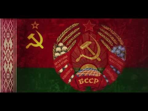 Anthem of the Byelorussian Soviet Socialist Republic