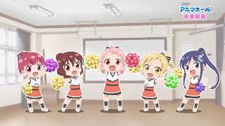 TVアニメ『アニマエール!』応援動画#12