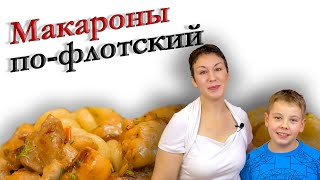 Макароны по-флотски - рецепт макарон. Домашние рецепты.
