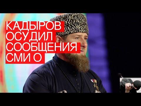 Кадыров осудил сообщения СМИотеррористах вЧечне