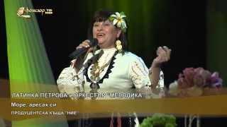 """Латинка Петрова и оркестър """"Мелодика"""" - Море, аресах си"""