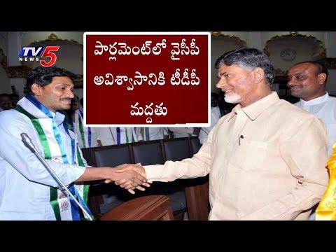 జగన్కు చంద్రబాబు మద్దతు..!! | Chandrababu To Support Jagan Over Antitrust On BJP Govt | TV5 News
