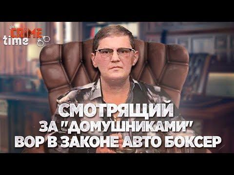 """Смотрящий за """"домушниками"""" вор в законе Авто Боксер"""