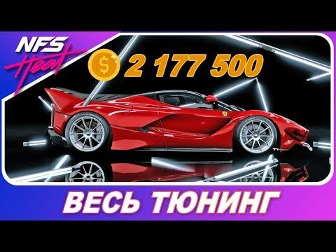 Need For Speed: HEAT - Ferrari FXX-K EVO САМАЯ ДОРОГАЯ В ИГРЕ! / Весь Тюнинг