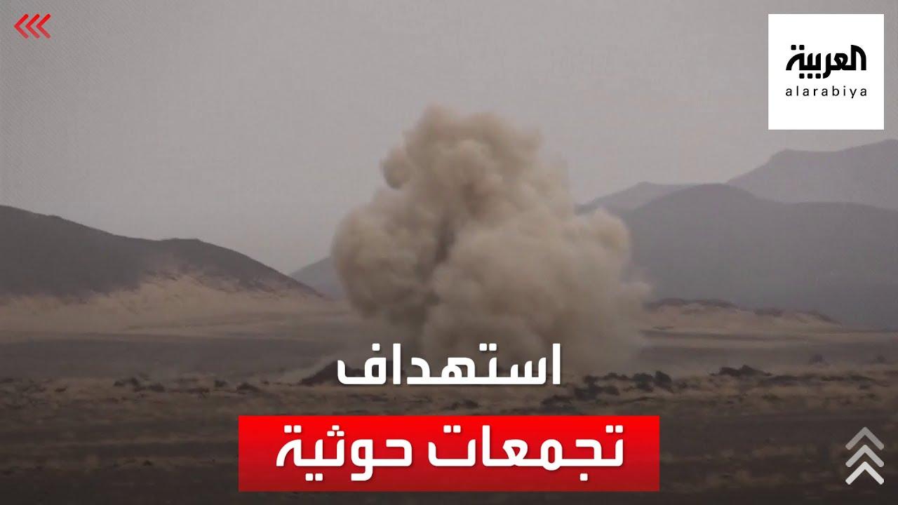 اليمن.. مقتل 58 حوثيا في مأرب وشبوة  - نشر قبل 2 ساعة