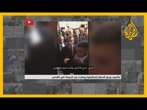 ???? ???? ماكرون يوبخ شرطيا إسرائيليا ويطرده من كنيسة في القدس  - نشر قبل 2 ساعة