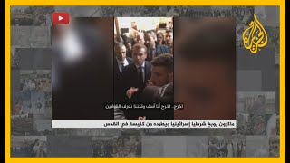 Gambar cover 🇵🇸 🇫🇷 ماكرون يوبخ شرطيا إسرائيليا ويطرده من كنيسة في القدس