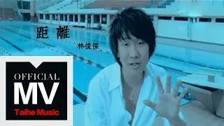 Download 林俊傑 JJ Lin【距離 Distance】官方完整版 MV MP3 song and Music Video