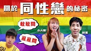 關於同性戀的秘密【未滿十八歲請勿觀看】 thumbnail