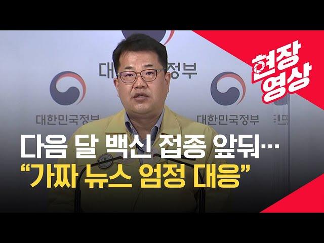 """[중앙재난안전대책본부] """"코로나19 가짜뉴스 신속 대응"""" - 24일 16시30분 브리핑 / KBS"""